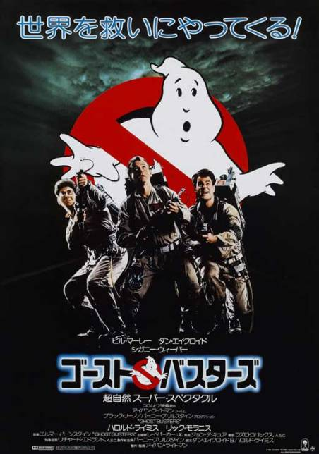 ghostbusters-movie-poster-1020549030